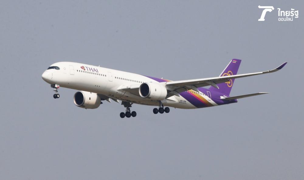 เครื่องบินแอร์บัส A350-900