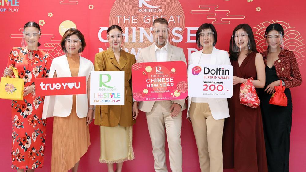 ตรุษจีน สเตฟาน จูเบิร์ท และ ศิรดา ศรีธงชัย เปิดแคมเปญ 'โรบินสัน เดอะ เกรท ไชนีส นิวเยียร์ 2021' ฉลองเทศกาลตรุษจีนปีฉลูให้แก่นักช็อป โดยมี อุษณีย์ เลาหะวรนันท์, นันทิญา อังคณากานต์ และ วันทิตา ลิ่วเฉลิมวงศ์ มาร่วมงานด้วย ที่ห้างโรบินสัน พระราม 9 วันก่อน.