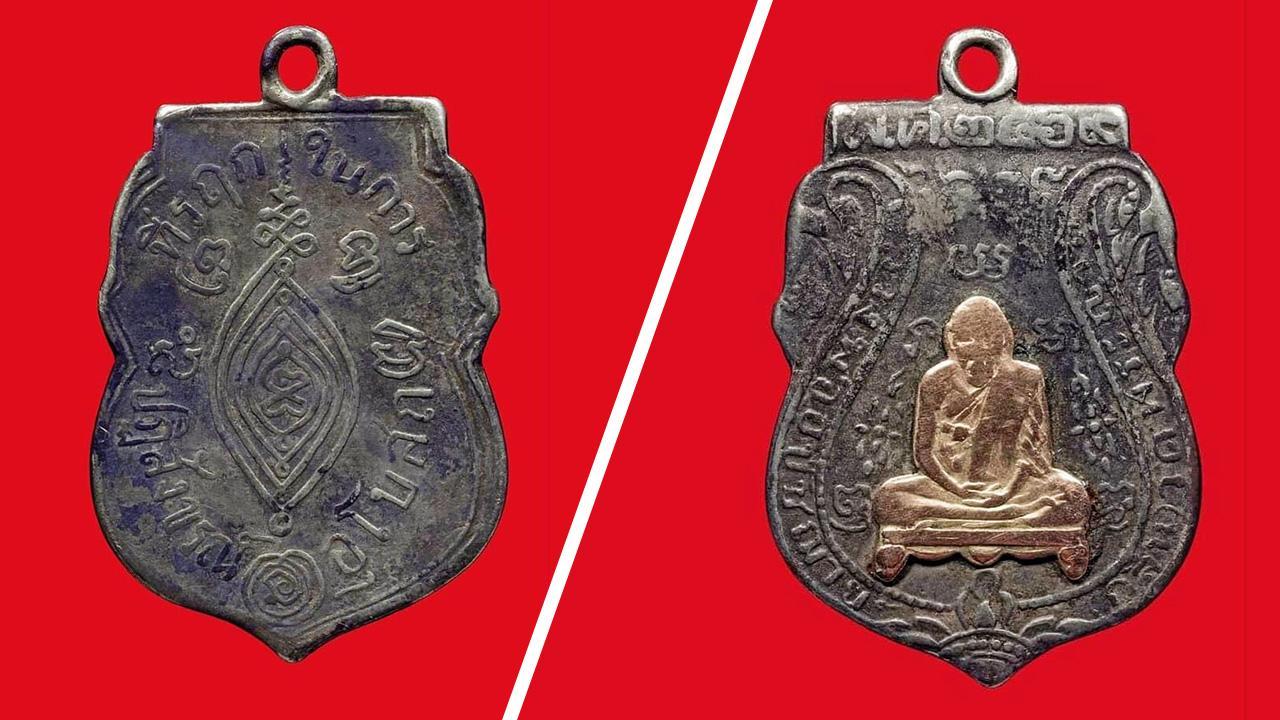 เหรียญรุ่นแรก บล๊อกขอเบ็ด พ.ศ.๒๔๖๙ เนื้อเงินหน้าทองคำ หลวงพ่อกลั่น วัดพระญาติการาม อยุธยา ของ เด่น อยุธยา.