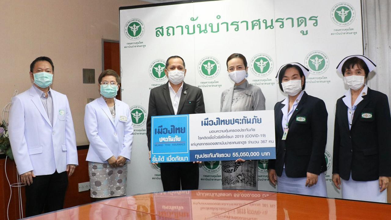 คุณแป้งมาเอง นวลพรรณ ล่ำซำ กก.ผจก.บ.เมืองไทยประกันภัย มอบกรมธรรม์ประกันภัยโรคติดเชื้อไวรัสโควิด-19 มูลค่า 55,050,000 บาท ให้แก่ นพ.อภิชาต วชิรพันธ์ ผอ.สถาบันบำราศนราดูร เพื่อคุ้มครองบุคลากรทางการแพทย์และเจ้าหน้าที่ ที่สถาบันบำราศนราดูร วันก่อน.