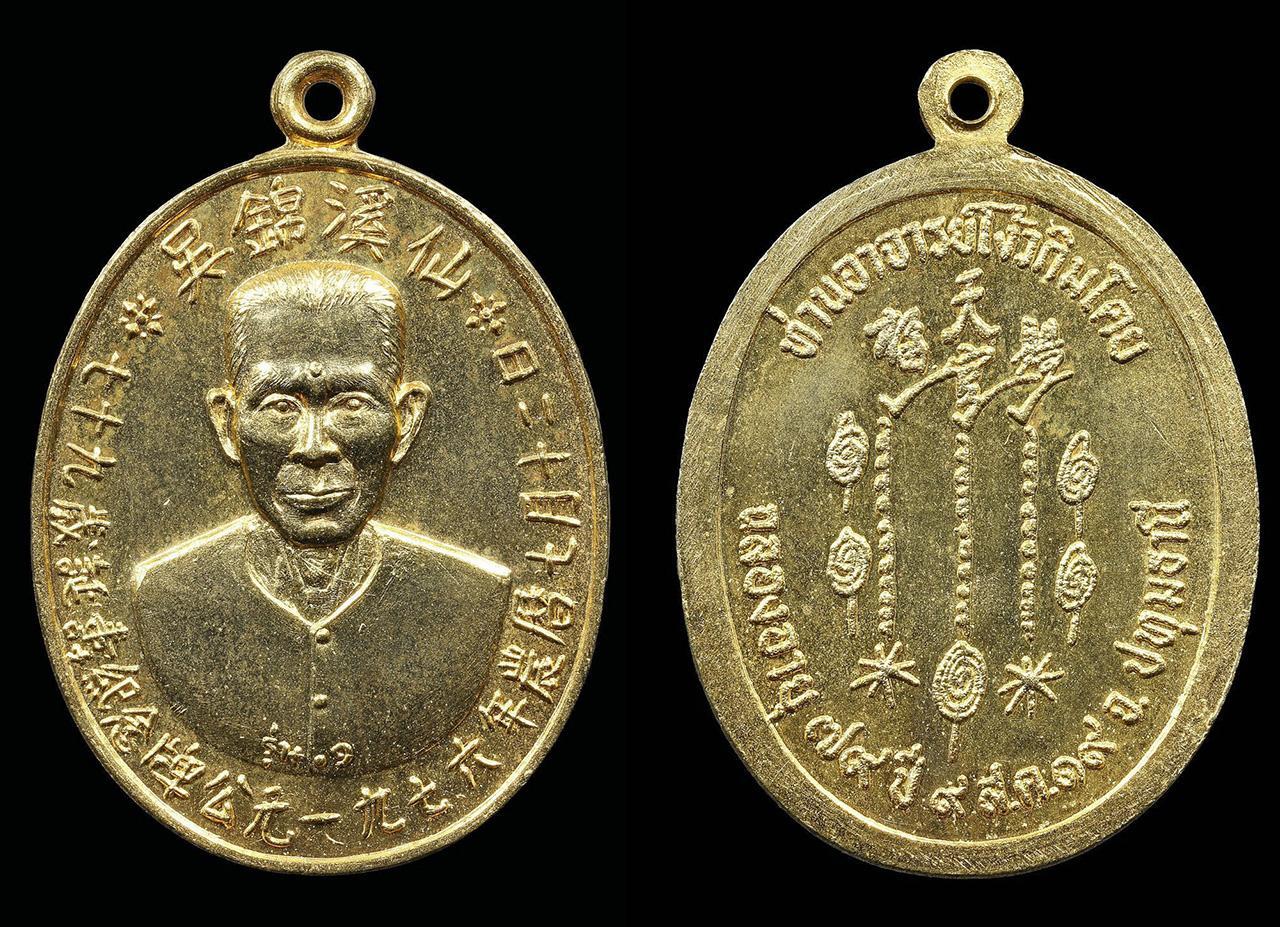 เหรียญ แปะ โรงสี รุ่นแรก ๒๕๑๙ เนื้อทองแดงกะไหล่ทอง ของกำนัน มานะ คงวุฒิปัญญา.