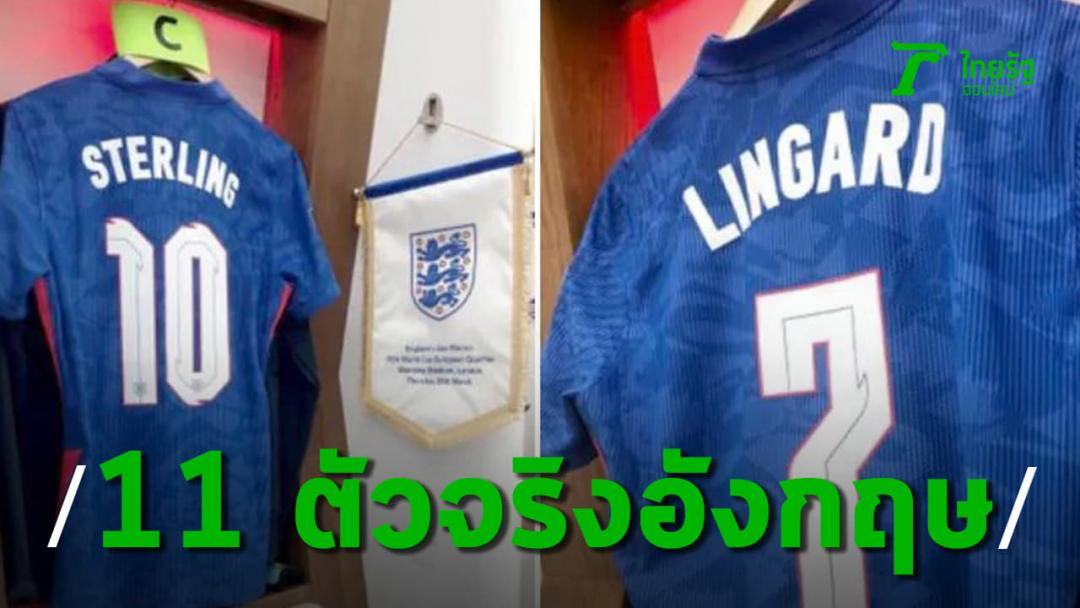 รายชื่อ 11 ตัวจริง ทีมชาติอังกฤษ เกมปะทะ ซาน มาริโน ศึกคัดบอลโลก
