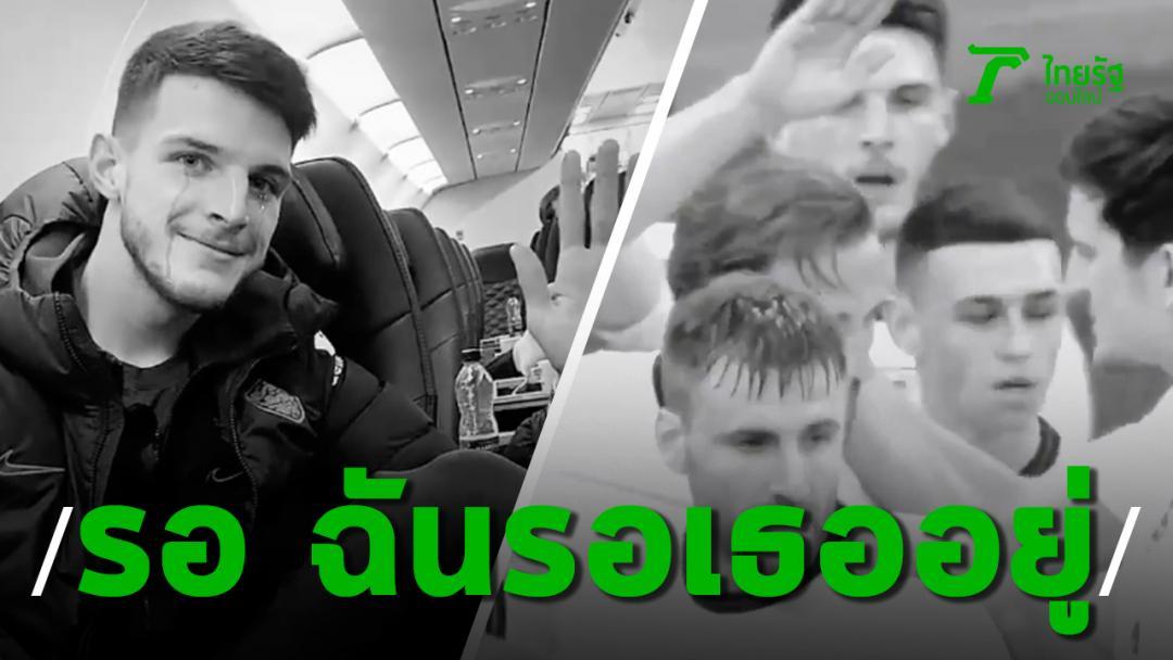 """อยู่นอกสายตา """"ไรซ์"""" แชร์คลิปโดนเพื่อนเมินตอนดีใจ อังกฤษ อัด แอลเบเนีย คัดบอลโลก"""