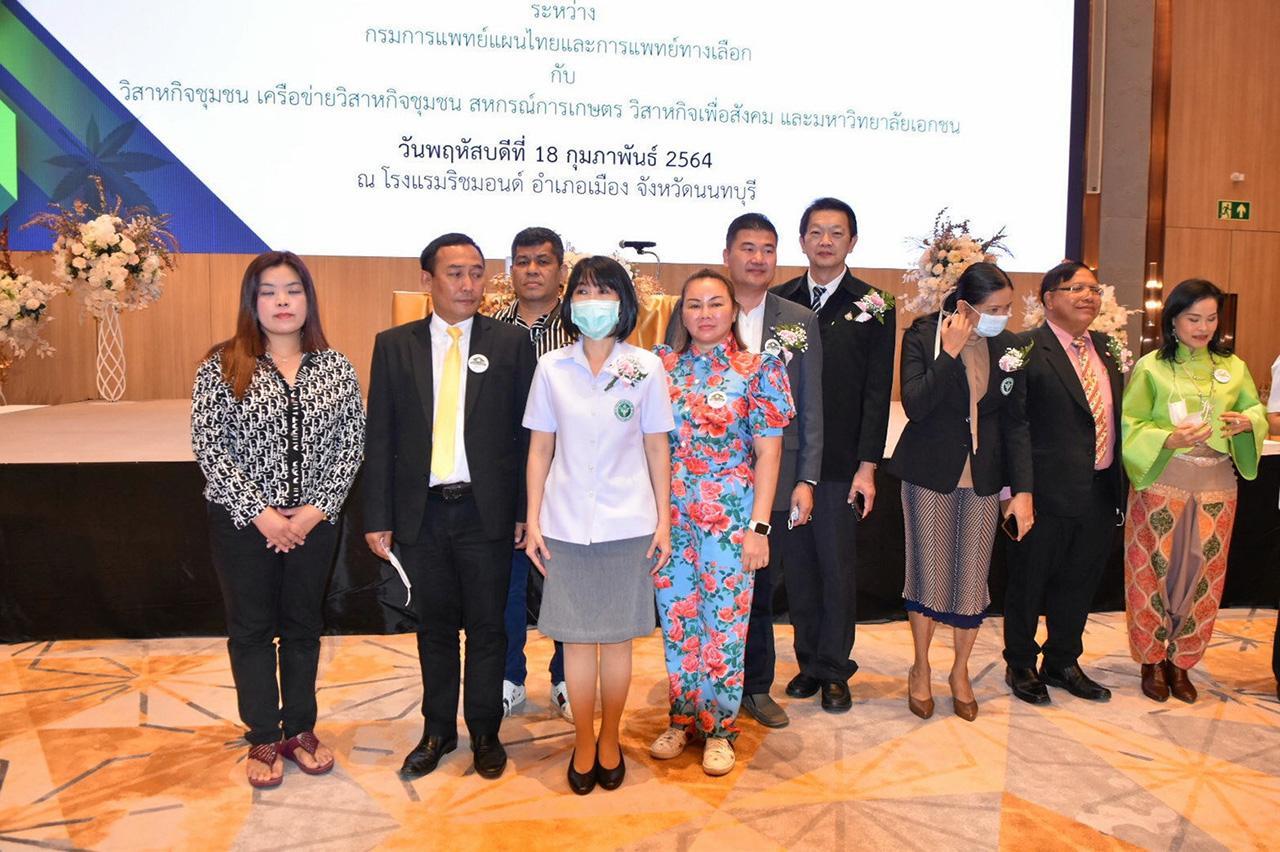 พญ.อัมพร เบญจพลพิทักษ์ อธิบดีกรมแพทย์แผนไทยและแพทย์ทางเลือก ร่วมยินดีกับวิสาหกิจชุมชน.