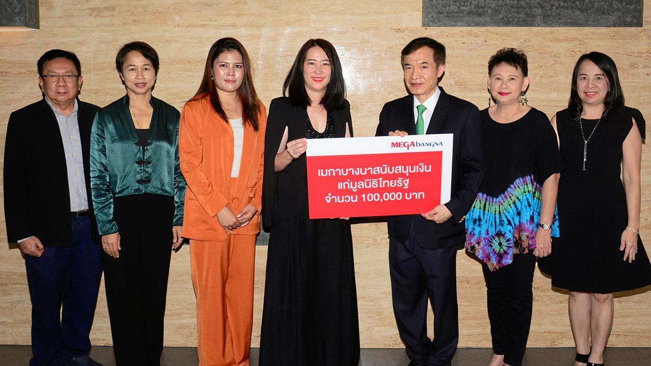 เพื่อการศึกษา - พลินี คงชาญศิริ ประธานเจ้าหน้าที่ปฏิบัติการ ศูนย์การค้าเมกา บางนา มอบเงินจำนวน 100,000 บาท ให้แก่ สราวุธ วัชรพล เพื่อสมทบทุนมูลนิธิไทยรัฐ โดยมี มุทิตา เลาะไธสง, วิเชน โพชนุกูล และ ไพลิน ศิริพัฒน์ มาร่วมในพิธีด้วย ที่สำนักงาน นสพ.ไทยรัฐ วันก่อน.