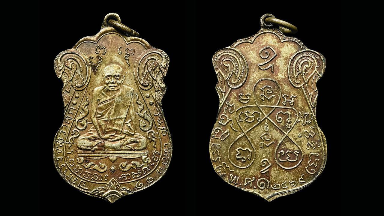"""เหรียญยันต์ห้า รุ่นแรก เนื้อสัมฤทธิ์ พ.ศ. ๒๔๖๙ หลวงปู่เอี่ยม วัด หนังฯ ของ """"โป๊ยเสี่ย""""."""