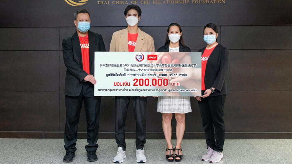 ให้กาชาด ยุพารัตน์ เนียมหอม กก.ผจก.บ.บาโอจิ ร่วมกับมูลนิธิเพื่อสัมพันธภาพไทย-จีน มอบเงินจำนวน 200,000 บาท เพื่อสมทบทุนสภากาชาดไทย โดยมี ภัทรเดช สงวนความดี, นพรัตน์ ทวีลาภ และ ศาวดี วิสารทวิศิษฎ์ มาร่วมมอบด้วย ที่มูลนิธิเพื่อสัมพันธภาพไทย-จีน วันก่อน.