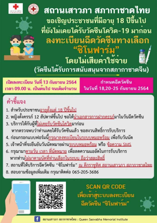 ฉีดวัคซีนต่างด้าว สถานเสาวภา สภากาชาดไทย