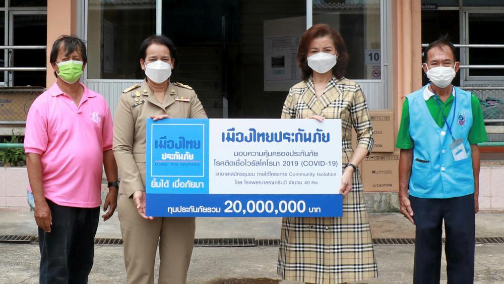 รับประกัน ร.อ.หญิง ชญาดา หนีพาล รอง กก.ผจก.เมืองไทยประกันภัย มอบกรมธรรม์ประกันภัยโรคไวรัสโควิด-19 ให้ผู้นำชุมชนอาสาสมัครในโครงการ Community Isolation โดยมี ทวีพร โชตินุชิต ผอ.เขตราชเทวี เป็นผู้รับมอบ ที่ศูนย์ชุมชนร่วมใจ ต้านภัยโควิด เขตราชเทวี วันก่อน.