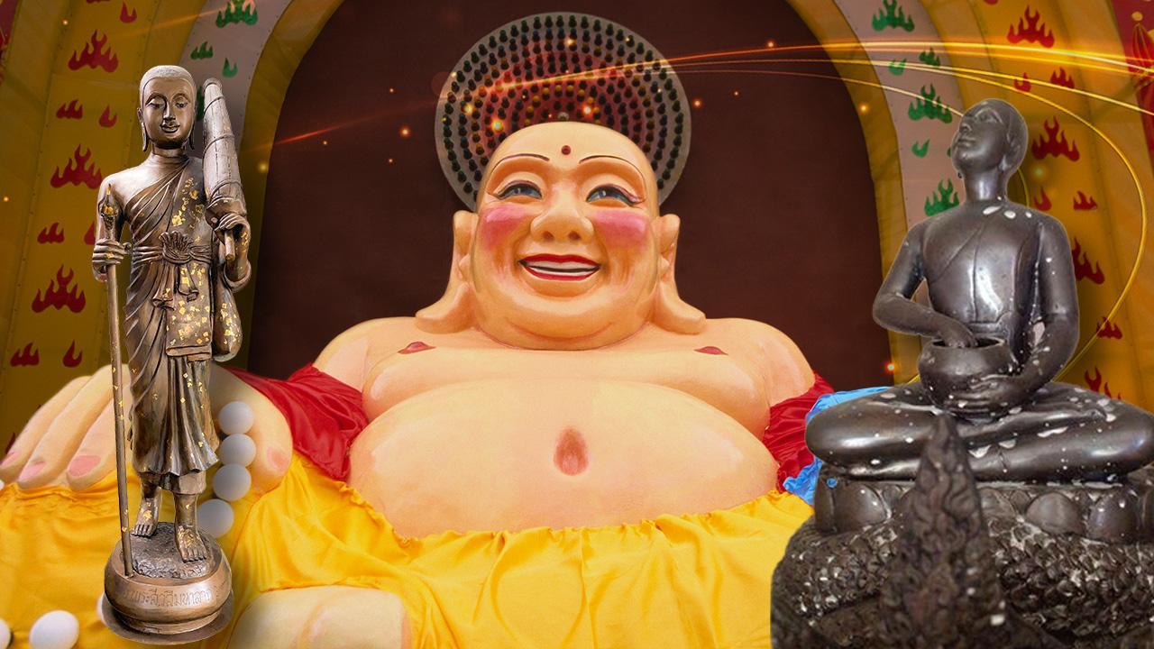 3 พระอรหันต์บันดาลโชคลาภ บูชาแล้วเฮงเรื่องเงินๆ ทองๆ