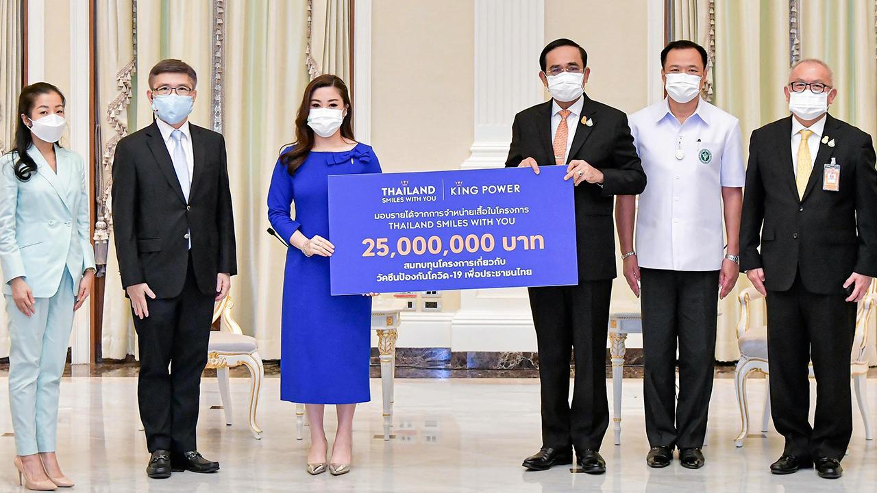 สมทบทุน พล.อ.ประยุทธ์ จันทร์โอชา นายกรัฐมนตรี รับมอบเงินรายได้จากการจำหน่ายเสื้อในโครงการ THAILAND SMILES WITH YOU จำนวน 25 ล้านบาท จาก อรุณรุ่ง ศรีวัฒนประภา ตัวแทนกลุ่มบริษัทคิง เพาเวอร์ เพื่อสมทบทุนโครงการเกี่ยวกับวัคซีนป้องกันโควิด ที่ทำเนียบรัฐบาล วันก่อน.