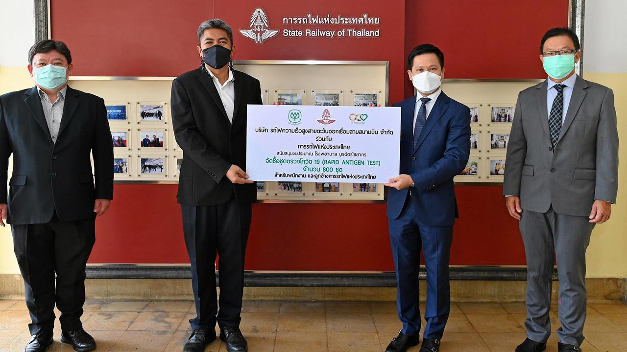 สู้โควิด สุชีพ สุขสว่าง รองผู้ว่าการการรถไฟแห่งประเทศไทย, เหว่ยเหวย หวง และ สุเทพ เตมานุวัตร์ มอบเงินสนับสนุนในการจัดซื้อชุดตรวจโควิด-19 จำนวน 800 ชุด ให้โรงพยาบาลบุรฉัตรไชยากร โดยมี นพ.องอาจ จริยาสถาพร เป็นผู้รับมอบ ที่การรถไฟแห่งประเทศไทย วันก่อน.