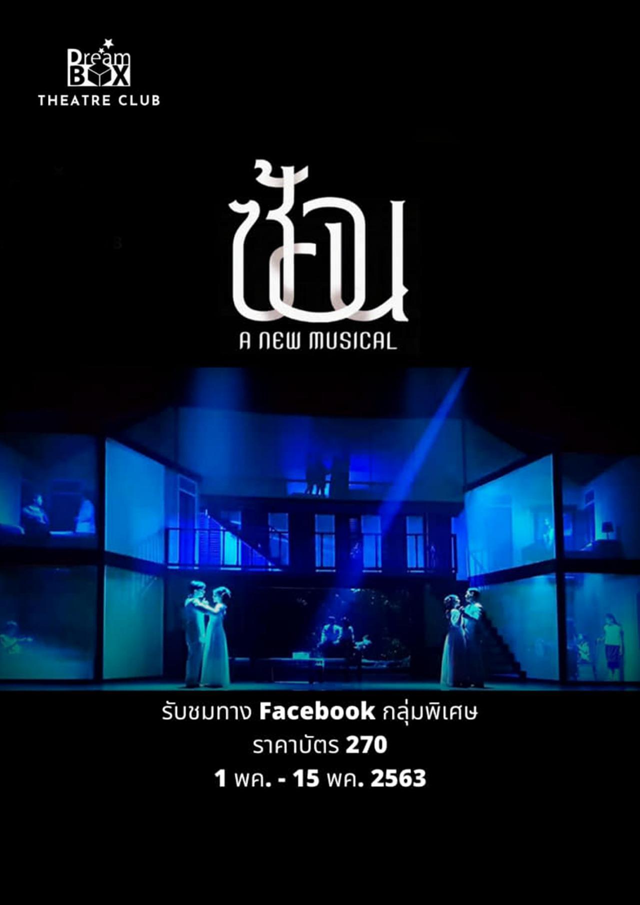 ละครเพลง 'ซ้อน A New Musical' ของค่าย Dreambox ที่เคยเปิดการแสดงเมื่อปี 2561 และถูกนำเอาเทปบันทึกการแสดงมาให้ชมทางออนไลน์ในกลุ่ม Facebook ชื่อ Dreambox Theatre Club เมื่อกลางปีที่แล้ว