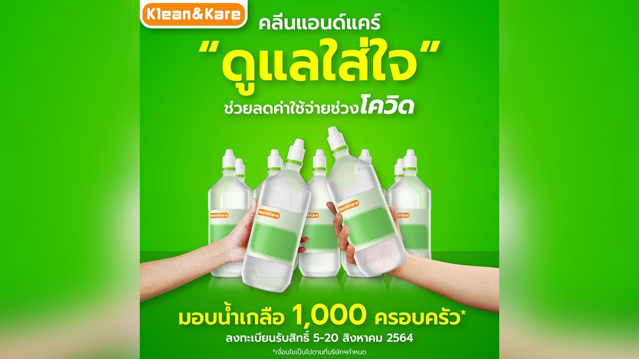 """Klean&Kare เปิดลงทะเบียนโครงการ """"Klean&Kare ดูแลใส่ใจ"""" แบ่งปันน้ำเกลือ 1,000 ครอบครัว"""