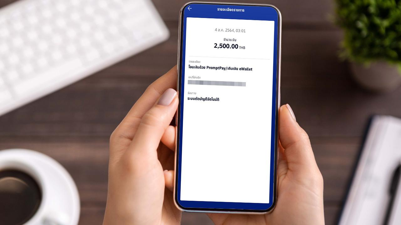 เปิดหลักเกณฑ์ โอนเงินเยียวยา ม.33 เช็กชัดๆ ใครได้รับเงิน 2,500 บาท วันไหน
