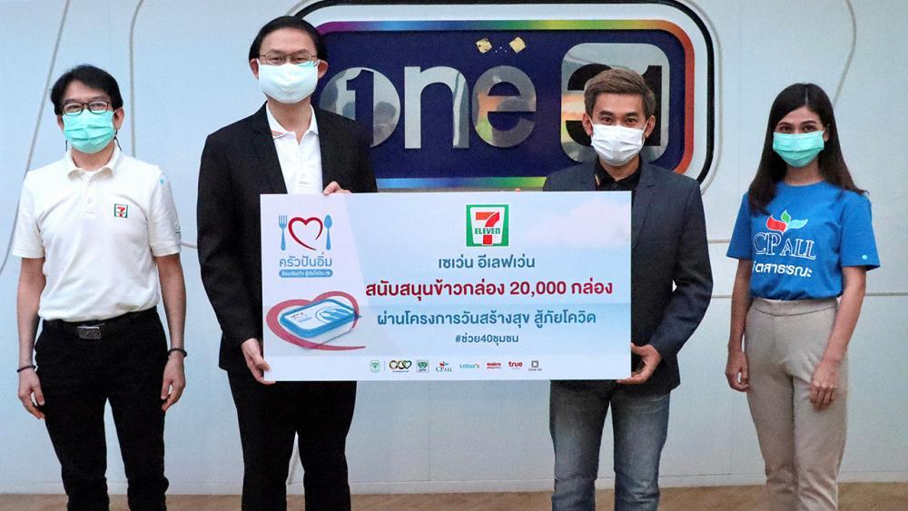 """น้ำใจคนไทย - ยุทธศักดิ์ ภูมิสุรกุล กรรมการผู้จัดการ (ร่วม) บริษัท ซีพี ออลล์ จำกัด (มหาชน) สนับสนุนข้าวกล่องผ่านโครงการ """"วันสร้างสุข สู้ภัยโควิด–19"""" เพื่อมอบให้กับชุมชนที่ได้รับความเดือดร้อน โดยมี เดียว วรตั้งตระกูล ประธานเจ้าหน้าที่ฝ่ายปฏิบัติการบริษัท เดอะ วัน เอ็นเตอร์ไพรส์ จำกัด (มหาชน) เป็นผู้รับมอบข้าวกล่องจำนวน 20,000 กล่อง ณ สำนักบริหารช่องวัน 31 อาคารจีเอ็มเอ็ม แกรมมี่ เพลส วันก่อน."""