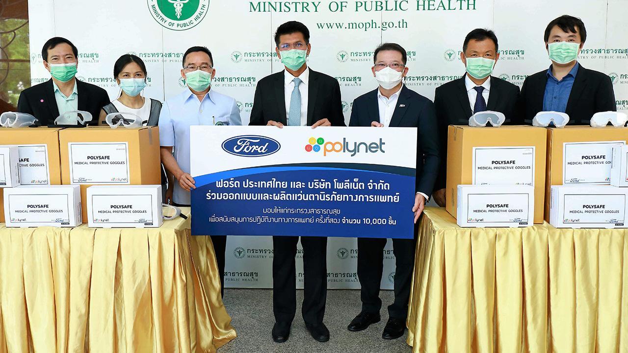 แว่นนิรภัย - ดร.สาธิต ปิตุเตชะ รมช.สาธารณสุข รับมอบแว่นตานิรภัยทางการแพทย์มีคุณสมบัติในการป้องกันการติดเชื้อทางดวงตา จำนวน 10,000 ชิ้น จาก วิชิต ว่องวัฒนาการ กก.ผจก.บ.ฟอร์ด ประเทศไทย และ กาญจนา เหลารัตนา กก.ผจก.บ.โพลีเน็ต ที่กระทรวงสาธารณสุข วันก่อน.