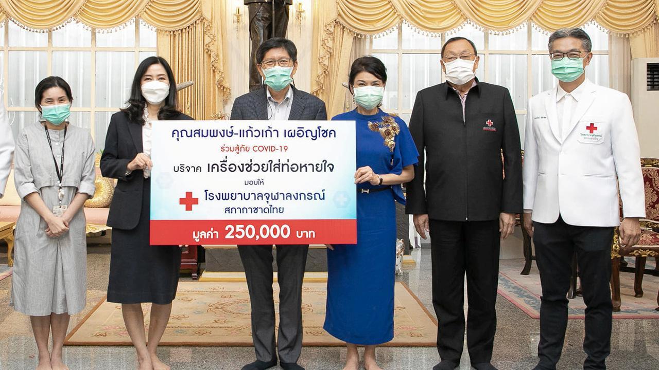 ท่อหายใจ สมพงษ์–แก้วเก้า เผอิญโชค มอบเครื่องช่วยใส่ท่อหายใจ มูลค่า 250,000 บาท เพื่อช่วยเหลือผู้ป่วยโควิด-19 โรงพยาบาลจุฬาลงกรณ์ สภากาชาดไทย โดยมี ขรรค์ ประจวบเหมาะ และ รศ.พญ.ภัณฑิลา หฤทัยวิจิตรโชค ร่วมกันรับมอบ ที่ศาลาทินทัต รพ.จุฬาลงกรณ์ วันก่อน.