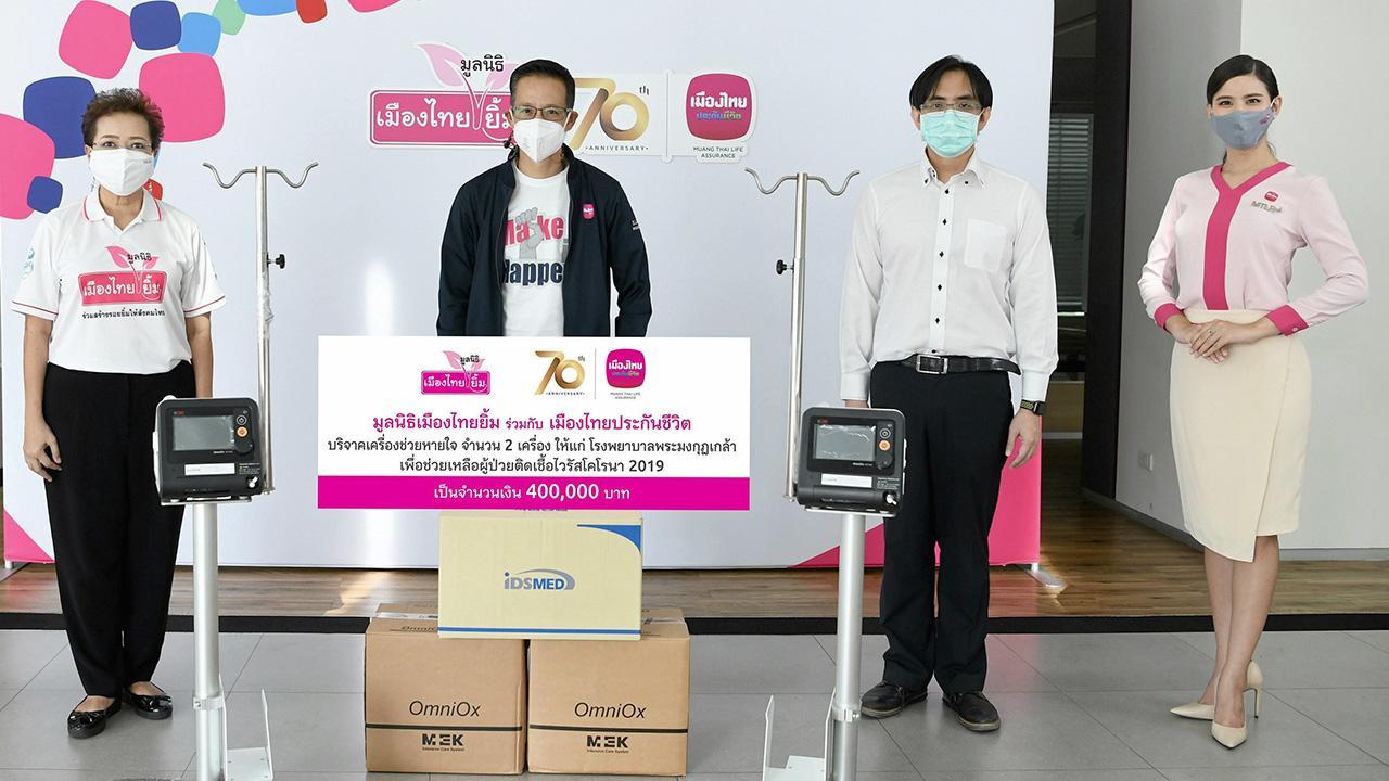 บริจาค สาระ ล่ำซำ ในนามเมืองไทยประกันชีวิตและมูลนิธิเมืองไทยยิ้ม บริจาคเครื่องช่วยหายใจจำนวน 2 เครื่อง เป็นจำนวนเงิน 400,000 บาท ให้ รพ.พระมงกุฎเกล้า โดยมี วุฒิวงศ์ สมบุญเรืองศรี และ พิตราภรณ์ บุณยรัตพันธุ์ มาร่วมมอบด้วย ที่เมืองไทยประกันชีวิต สนญ. วันก่อน.