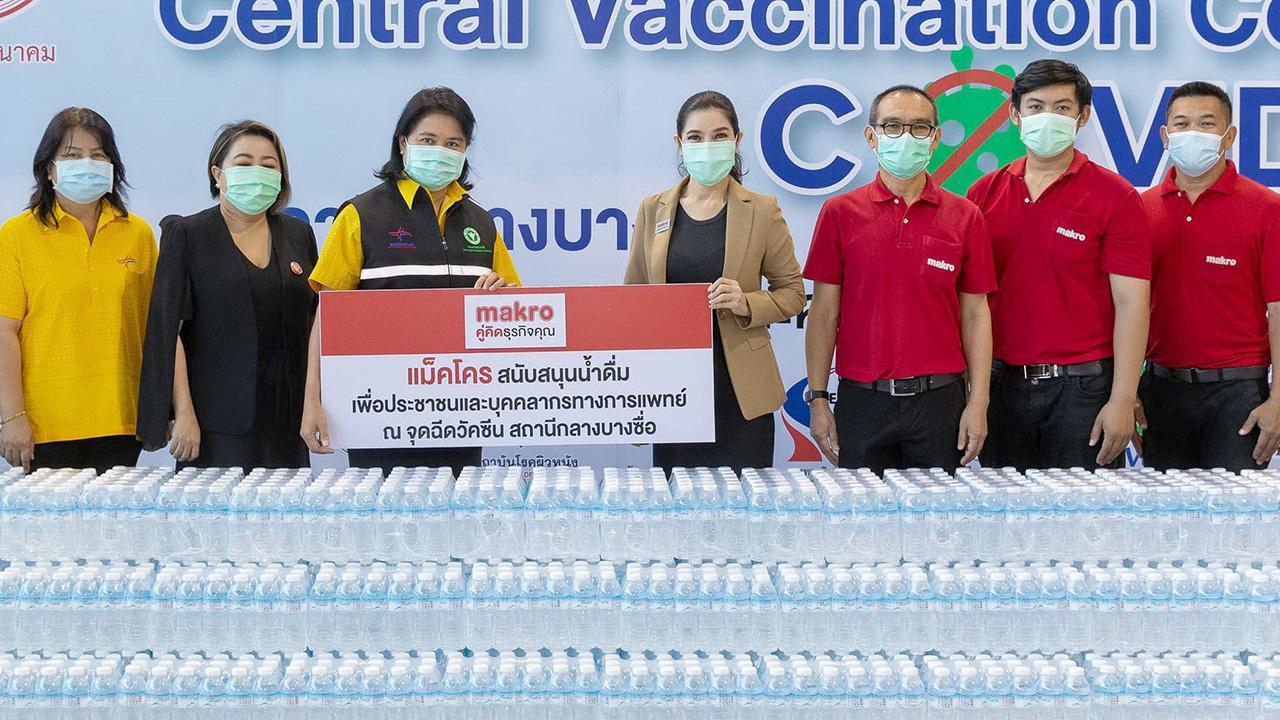 จากแม็คโคร ศิริพร เดชสิงห์ จากบริษัท สยามแม็คโคร มอบนํ้าดื่ม aro จำนวน 5,000 ขวด ให้ พญ.มิ่งขวัญ วิชัยดิษฐ เพื่อนำไปแจกจ่ายประชาชนและบุคลากรทางการแพทย์ในศูนย์ฉีดวัคซีนโควิดกลางบางซื่อ โดยมี ณัฏฐมณี เลขวณิชกุล มาร่วมมอบด้วย ที่สถานีกลางบางซื่อ วันก่อน.