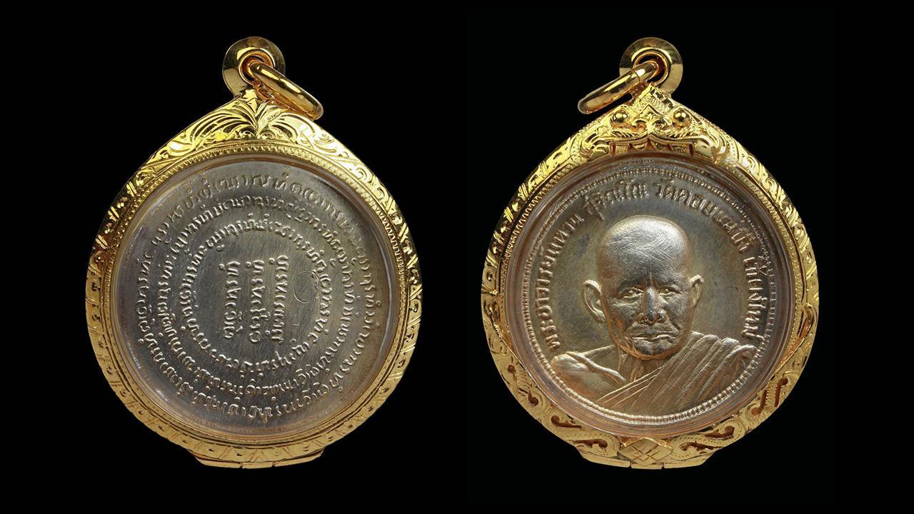 เหรียญ รุ่น ทอ.๒ เนื้อเงิน หลวงปู่แหวน สุจิณโณ วัดดอยแม่ปั๋ง ของบอย เชียงใหม่.