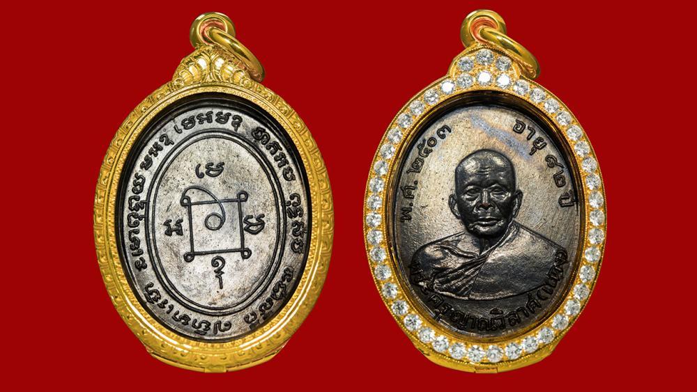 เหรียญหลวงพ่อแดง รุ่น ๑ ปี ๒๕๐๓ เนื้อทองแดงรมดำ ของพายุ บ้านวัชรสาร.