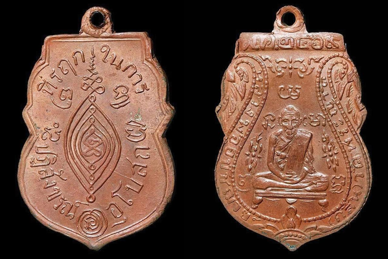 เหรียญรุ่นแรก (ขอเบ็ด) พ.ศ.๒๔๖๙ หลวงพ่อกลั่น วัดพระ ญาติฯ ของ เด่น อยุธยา.