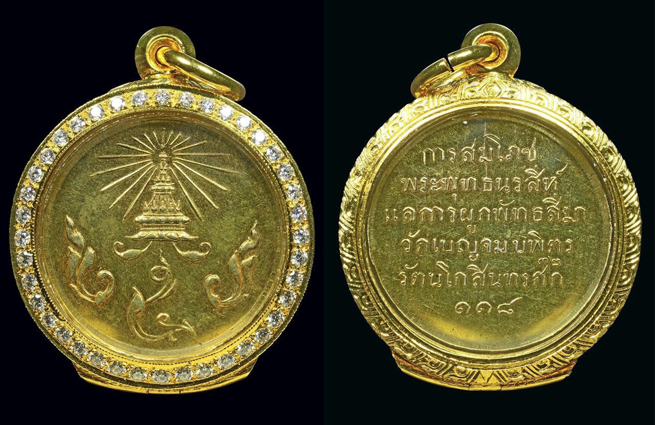 เหรียญสมโภช พระพุทธนรสีห์ ผูกพัทธสีมา ร.ศ.๑๑๘ เนื้อกะหลั่ยทอง วัดเบญจมบพิตร ของ เพชร อิทธิ.