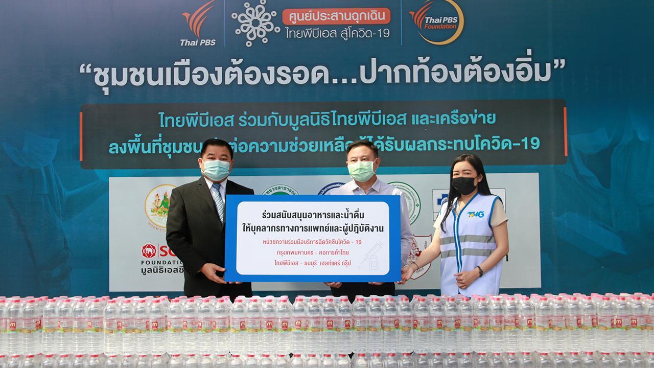 บริจาคน้ำดื่ม  -  สุริยัณห์ เหลานาคำ ผู้ช่วยผู้จัดการทั่วไป บริษัท ซีพี รีเทลลิงค์ จำกัด บริจาคน้ำดื่มมวลชน จำนวน 500 แพ็ก สมทบหน่วยบริการฉีดวัคซีนป้องกันไวรัส COVID-19 มี นพดล ศรีหะทัย บรรณาธิการบริหารสำนักข่าวไทยพีบีเอส และ ชุติมา ศรีฤทธิ์ รองผู้อำนวยการโรงพยาบาลธนบุรี เป็นตัวแทนรับมอบ ณ สถานีโทรทัศน์ไทยพีบีเอส ถนนวิภาวดีรังสิต วันก่อน.