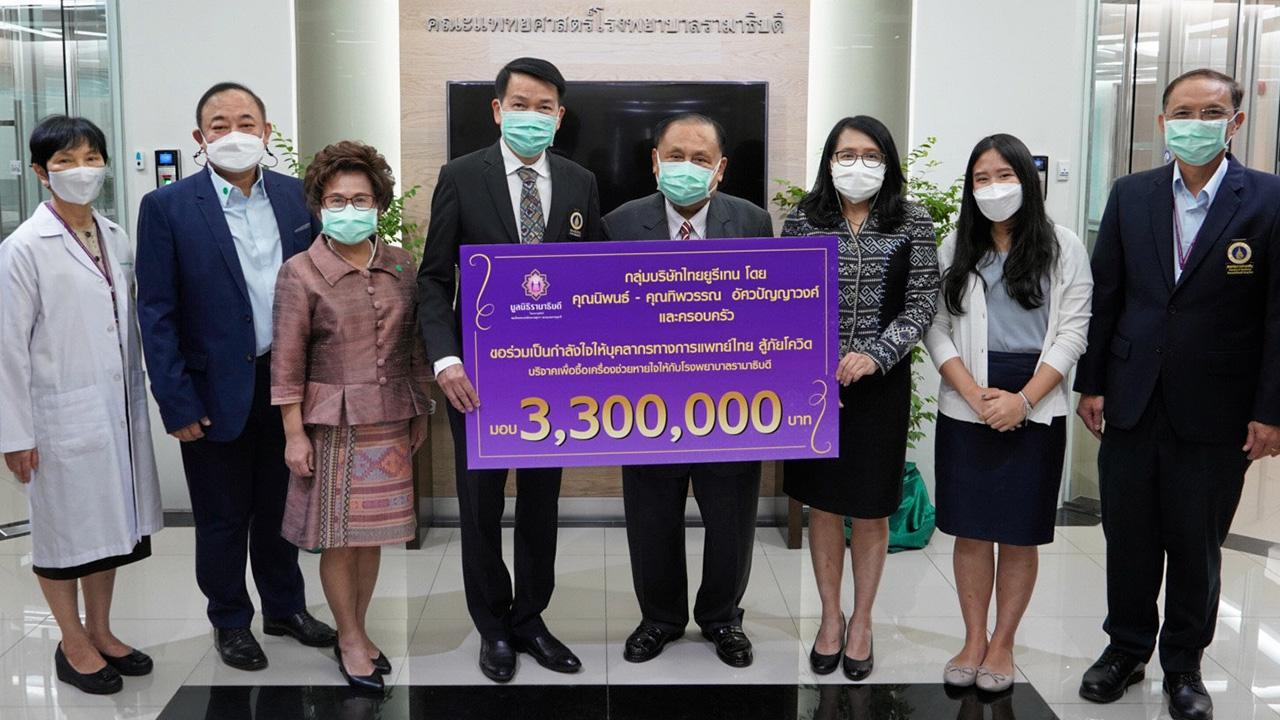 บริจาค นิพนธ์–ทิพวรรณ อัศวปัญญาวงศ์ จากกลุ่มบริษัทไทยยูรีเทน บริจาคเงิน 3,300,000 บาท ให้ ศ.นพ.ปิยะมิตร ศรีธรา เพื่อสมทบทุนมูลนิธิรามาธิบดี ในโครงการป้องกันและช่วยเหลือสถานการณ์แพร่ระบาดไวรัสโควิด-19 ที่สำนักงานคณบดี คณะแพทยศาสตร์ รพ.รามาธิบดี วันก่อน.