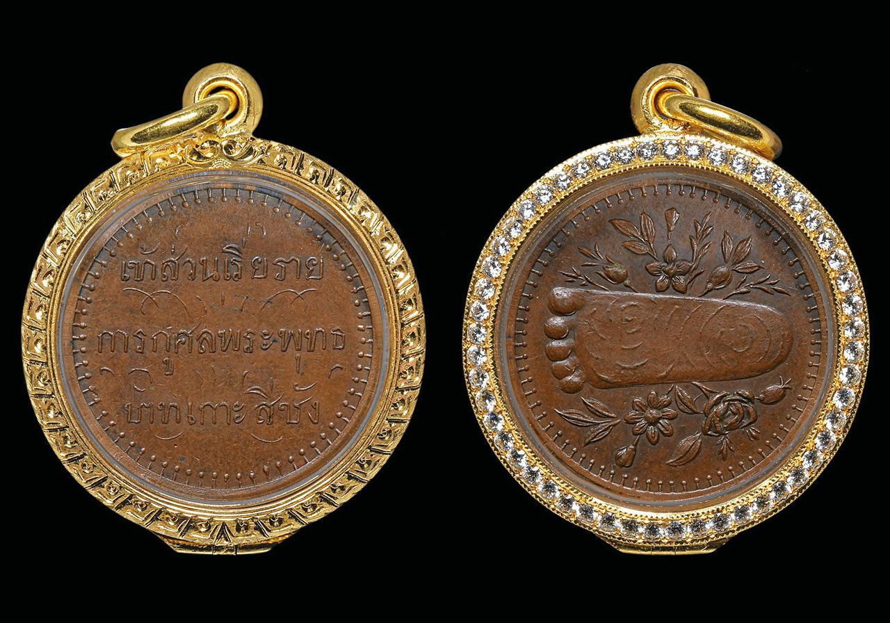 เหรียญพระพุทธบาท เกาะสีชัง ของ เพชร อิทธิ.