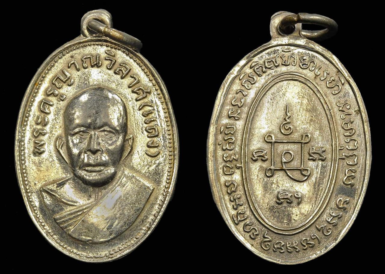 เหรียญแจกแม่ครัว พ.ศ.๒๕๐๓ บล็อกแรก ยันต์กลับ เนื้ออัลปาก้า หลวงพ่อแดง วัดเขาบันไดอิฐ ของสนธยา ศรีน้อย.