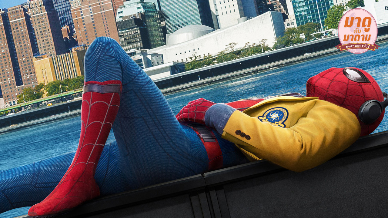 มาดูกับมาดาม: 'Spider-Man: Homecoming' เจอตัวจริงสักที