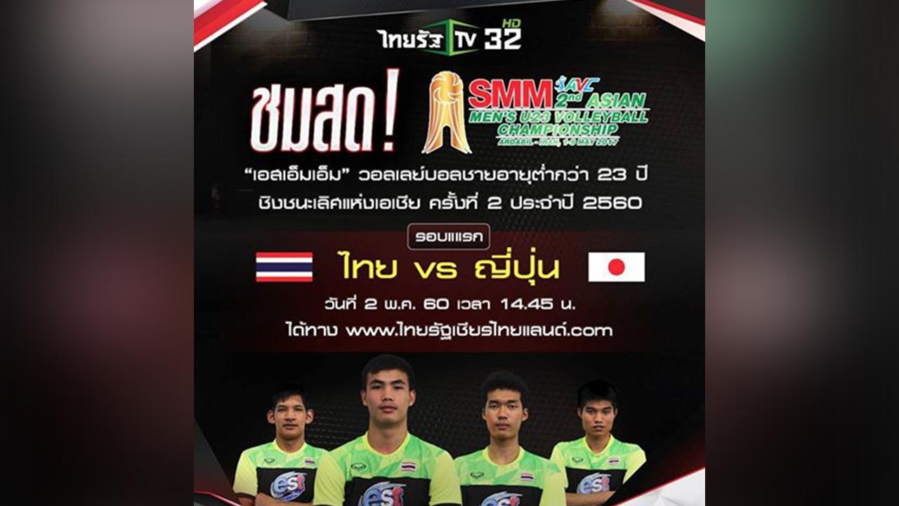 www.ไทยรัฐเชียร์ไทยแลนด์.com ถ่ายสดลูกยางยู-23 ชิงแชมป์อช. ไทย-ญี่ปุ่น วันนี้