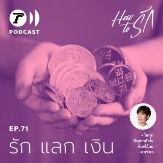 EP.71 : รัก แลก เงิน