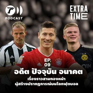 EP.9 : อดีต ปัจจุบัน อนาคต เรื่องราวสามกองหน้าผู้สร้างปรากฏการณ์บนโลกฟุตบอล