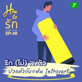 EP.48 : รัก (ไม่) ลงตัว ปวดหัวกับแฟน Introvert