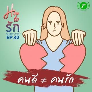 EP.42 : คนดี ≠ คนรัก