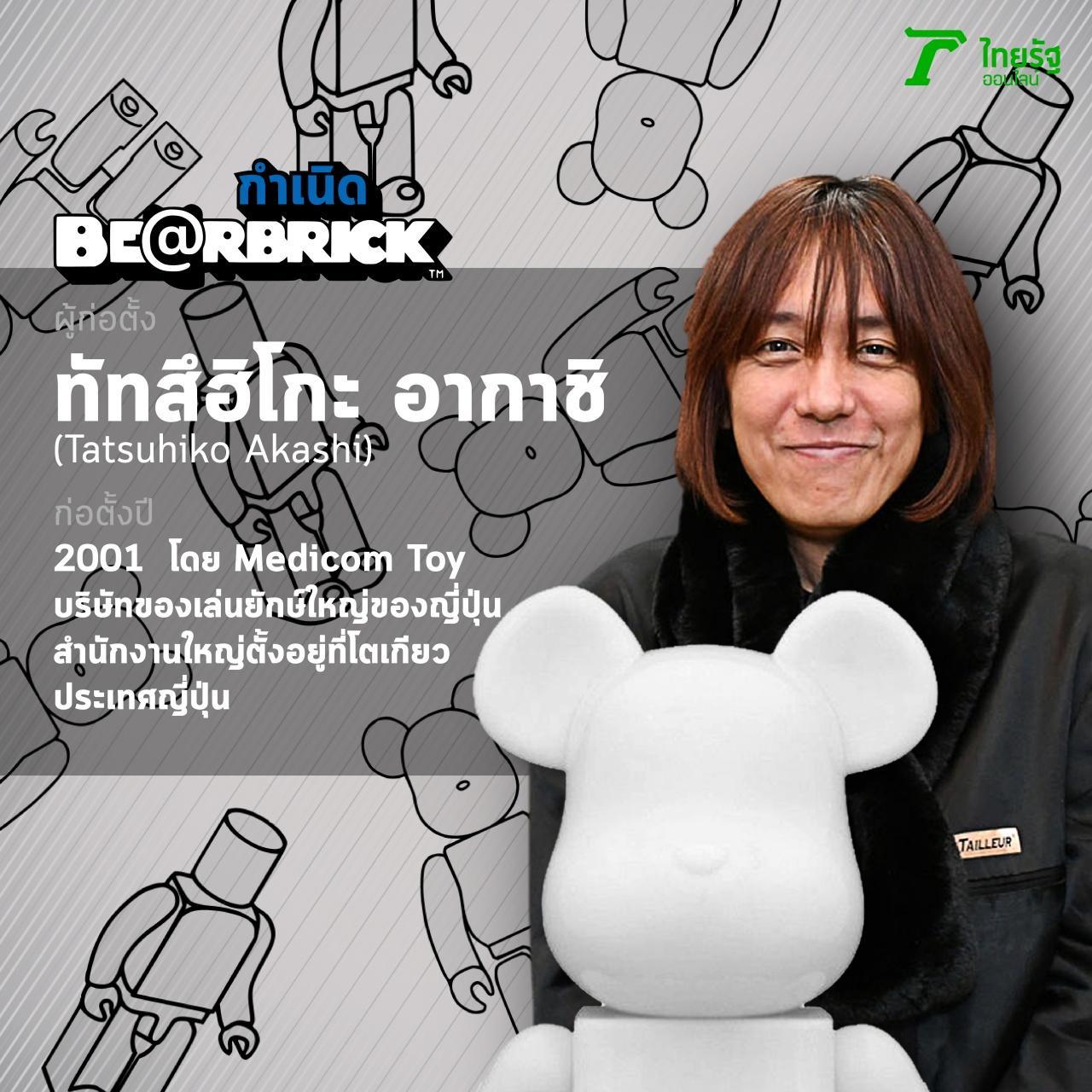 ทัทสึฮิโกะ อากาชิ ผู้ให้กำเนิด BE@RBRICK