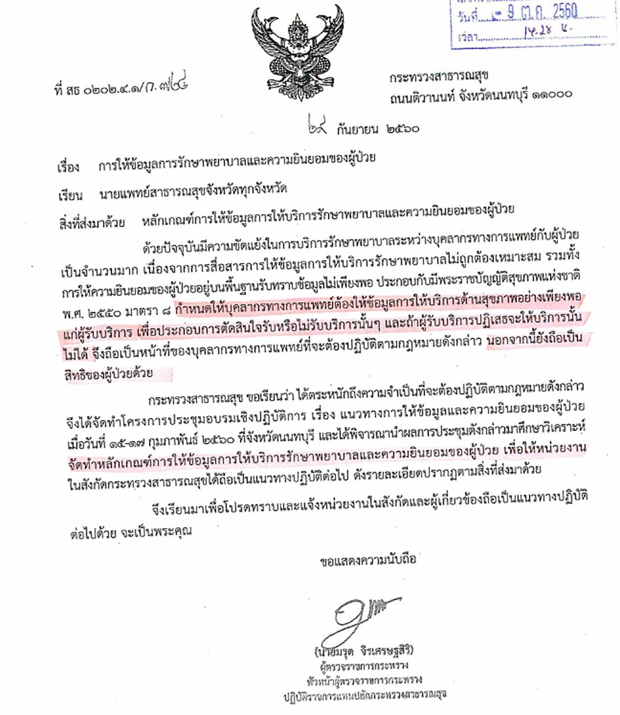 หนังสือราชการแจ้งให้แพทย์ทั่วไทยต้องให้ข้อมูลด้านสุขภาพกับคนไข้