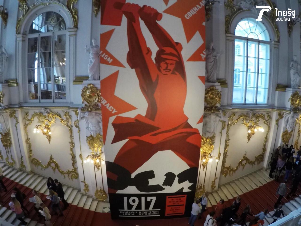 (ปี 2017 ครบ 100 ปีปฏิวัติรัสเซีย)
