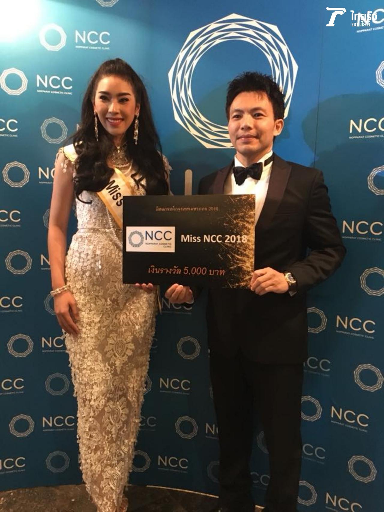 หมอสอง นพ.นพรัตน์ รัตนวราห ผู้บริหารนพรัตน์คอสเมติกคลินิก Nopparat Cosmetic Clinic (NCC) มอบรางวัลมิส NCC 2018 มาย ภิรญา ศรีมุกข์