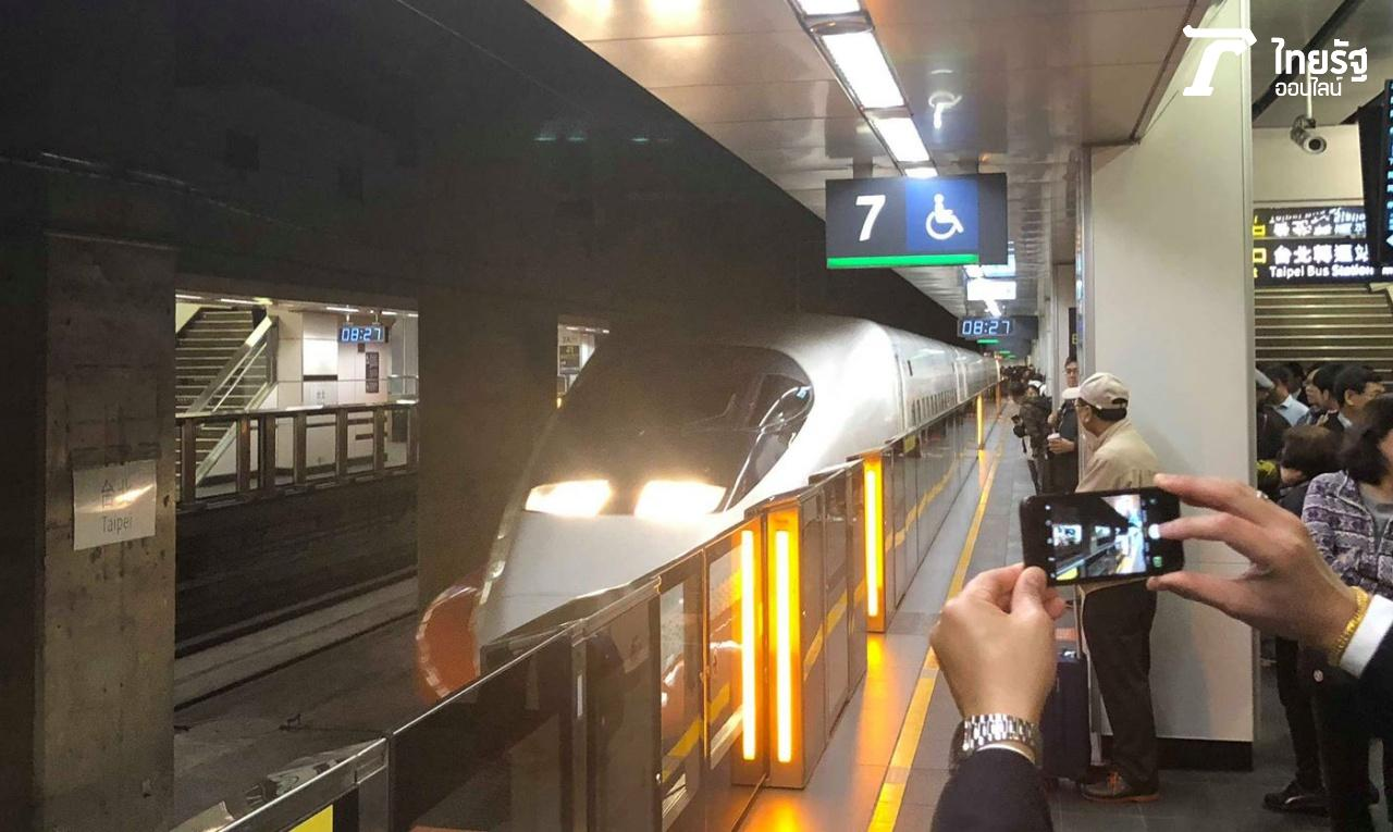 รถไฟความเร็วสูงของไต้หวัน