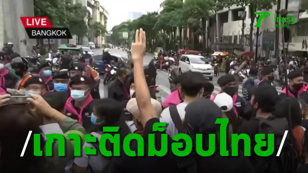 TV สิงคโปร์ไลฟ์สดม็อบไทย ร่วมชุมนุมใหญ่ สี่แยกราชประสงค์
