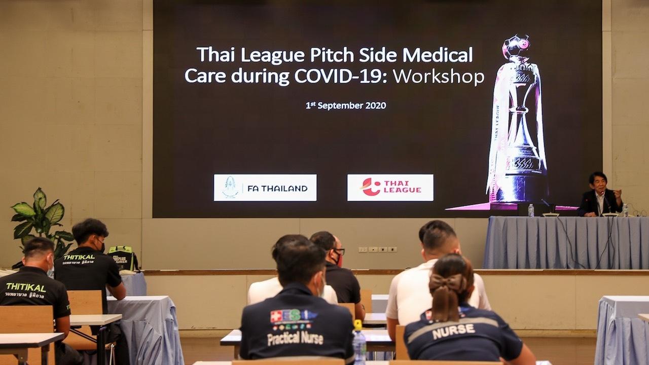 ส.บอลจับมือไทยลีก จัดอบรมแพทย์สนามให้กับสโมสรไทยลีก