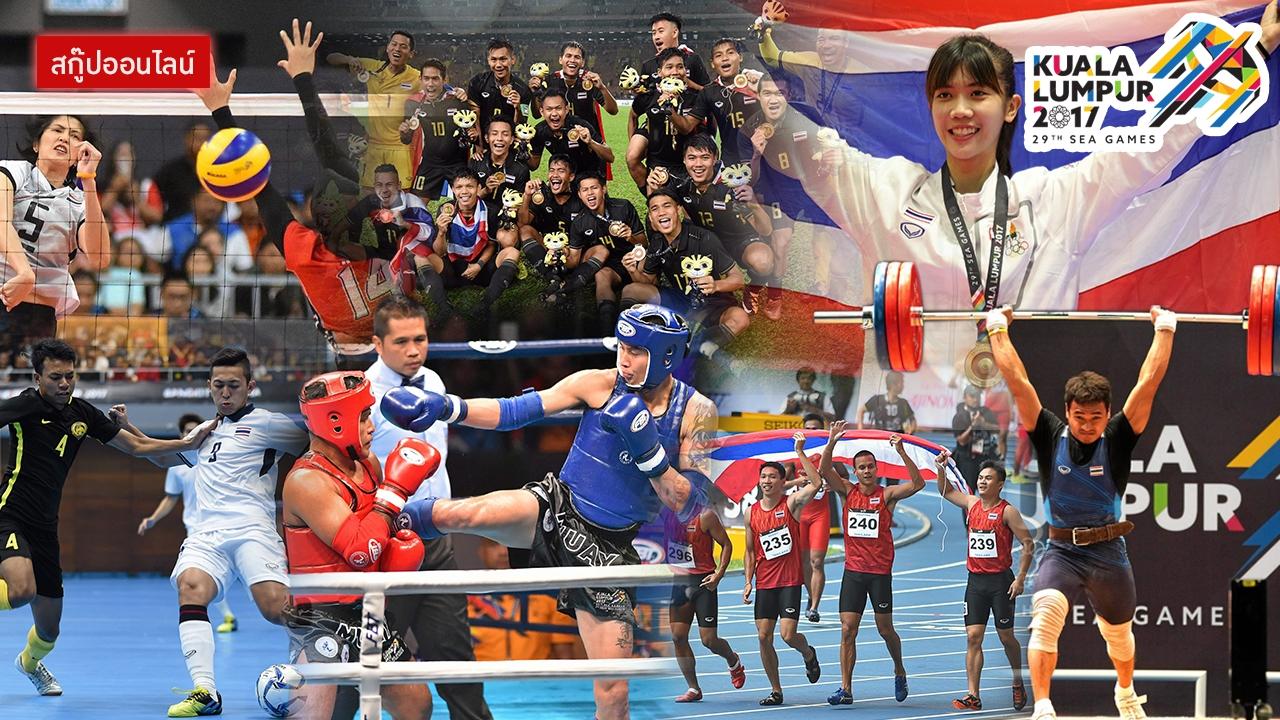 ที่เดียวจบ! บทสรุปซีเกมส์ ครั้งที่ 29 ของ 'ทัพนักกีฬาไทย'