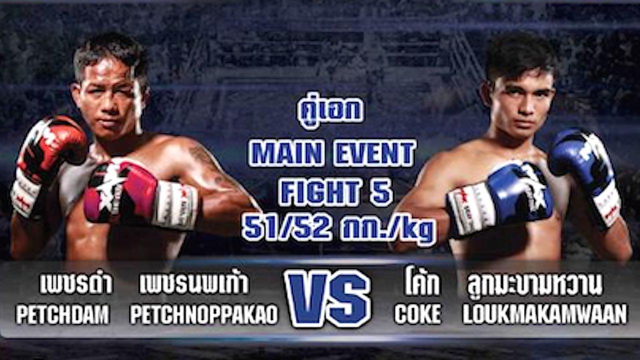 ห้ามพลาด! มวยไทยไฟต์เตอร์ 2 ธ.ค.นี้ ไทยรัฐทีวี ถ่ายสด