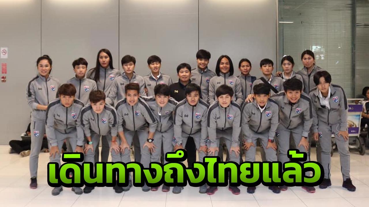 """""""ชบาแก้ว"""" กลับถึงไทย หลังจบภารกิจ """"ไซปรัส คัพ 2019"""""""