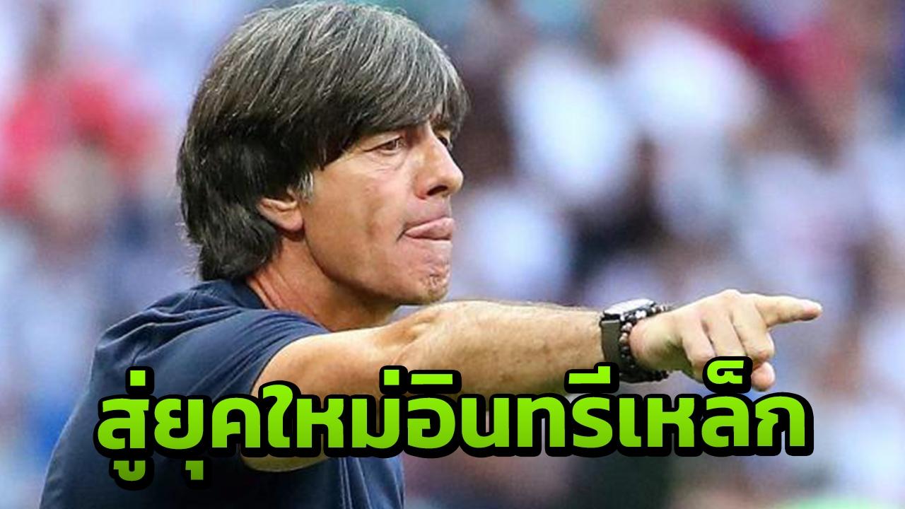 ช็อก กุนซืออินทรีเหล็กหั่น 3 แข้งแชมป์โลกหลุดแผนทำทีม