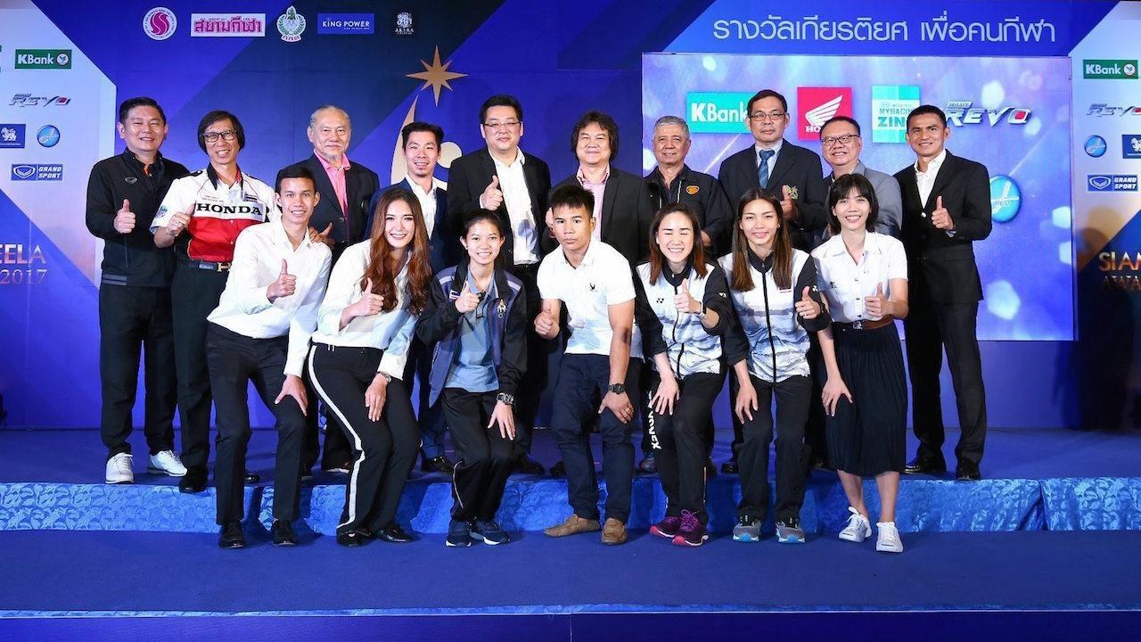 """""""สยามกีฬา"""" อวอร์ดส์ รางวัลเกียรติยศกีฬาไทย"""